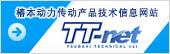 椿本动力传动产品技术信息网站 TT-net